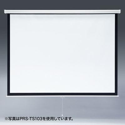サンワサプライ プロジェクタースクリーン(吊り下げ式)【沖縄・離島配達不可】 PRS-TS85