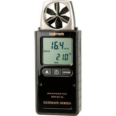 カスタム カスタム デジタル風速計(風速・温度) 4983621270044