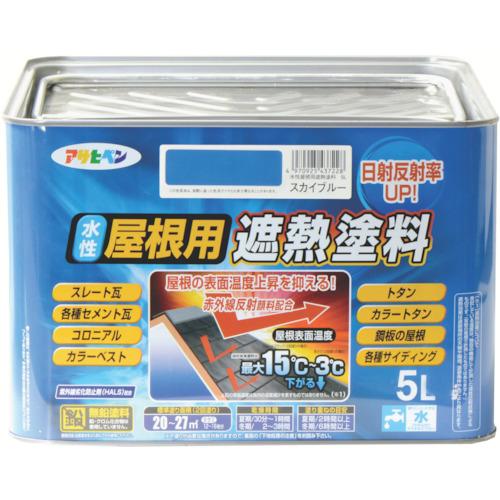 アサヒペン アサヒペン 水性屋根用遮熱塗料5L スカイブルー 4970925437228