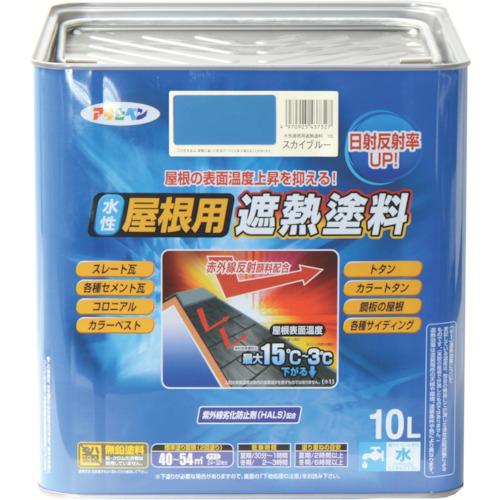アサヒペン アサヒペン 水性屋根用遮熱塗料10L スカイブルー 4970925437327