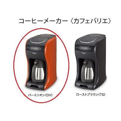 タイガー コーヒーメーカー〈カフェバリエ〉真空ステンレスサーバータイプ(バーミリオン) ACT-B040-DV【納期目安:1週間】
