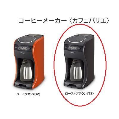 タイガー コーヒーメーカー〈カフェバリエ〉真空ステンレスサーバータイプ(ローストブラウン) ACT-B040-TS