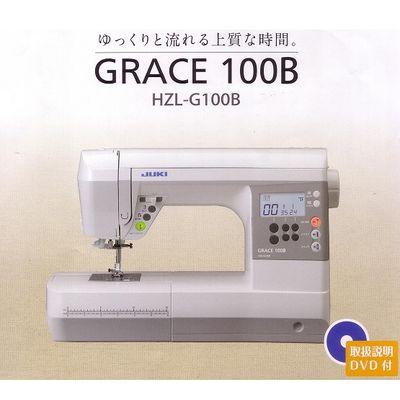 送料無料 ジューキ 代引きOK コンピューターミシン HZL-G100B IM5 授与 GRACE 超歓迎された グレース