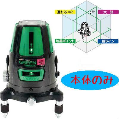 シンワ測定 レーザーロボグリーンNeo51BRIGHT78276 78276