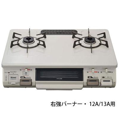 リンナイ テーブルコンロ 水無し片面焼(クリスタルコート) ワンピーストップ(右強バーナー・ 12A/13A用) ※ガスホース別売 RT64JH7S-CR(13A)