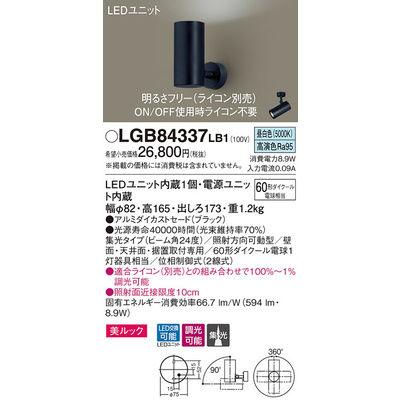 パナソニック スポットライト LGB84337LB1
