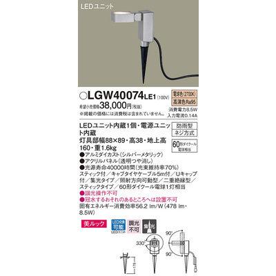 パナソニック エクステリアライト LGW40074LE1