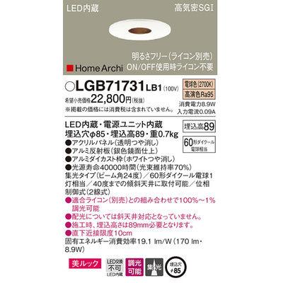 パナソニック ダウンライト LGB71731LB1