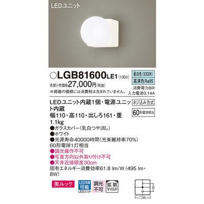 パナソニック ブラケット LGB81600LE1