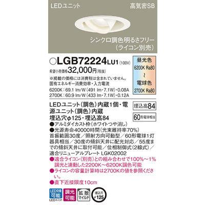 パナソニック ダウンライト LGB72224LU1【納期目安:1週間】