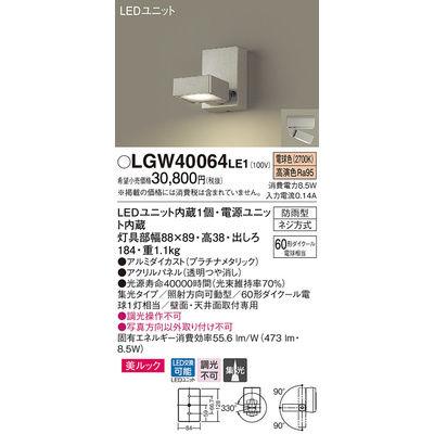 パナソニック エクステリアライト LGW40064LE1