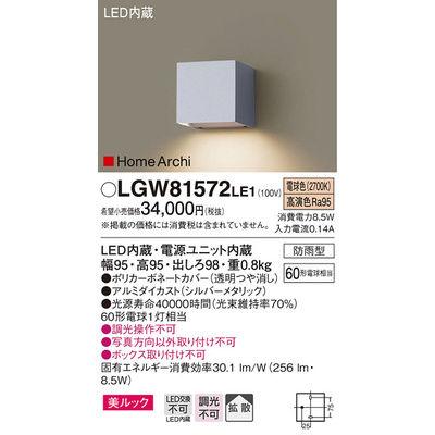 パナソニック エクステリアライト LGW81572LE1