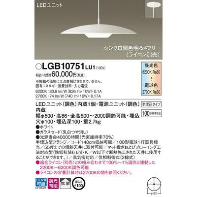 パナソニック ペンダント LGB10751LU1