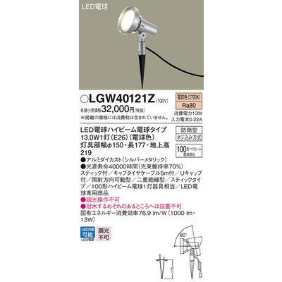 パナソニック エクステリアライト LGW40121Z
