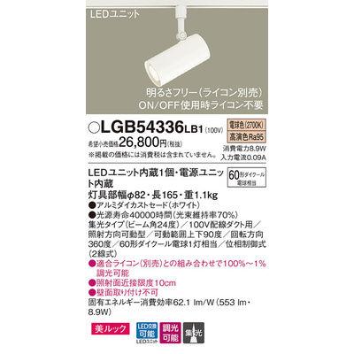 パナソニック スポットライト LGB54336LB1