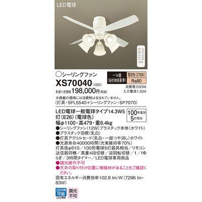 パナソニック シーリングファン XS70040