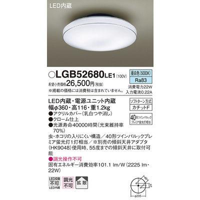 パナソニック シーリングライト LGB52680LE1