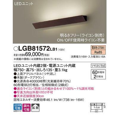 パナソニック ブラケット LGB81572LB1
