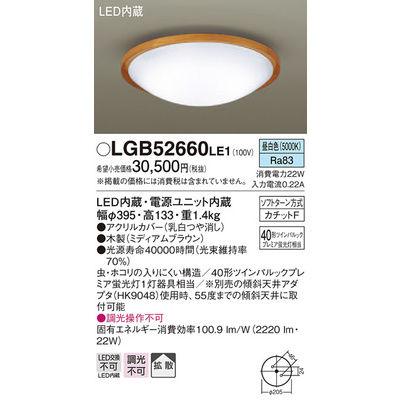 パナソニック シーリングライト LGB52660LE1