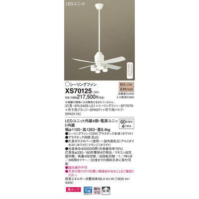 パナソニック シーリングファン XS70125