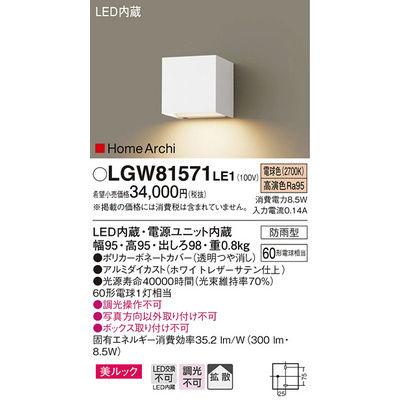 パナソニック エクステリアライト LGW81571LE1