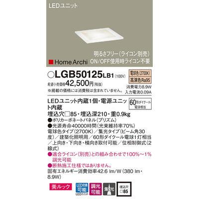 パナソニック 建築化照明 LGB50125LB1