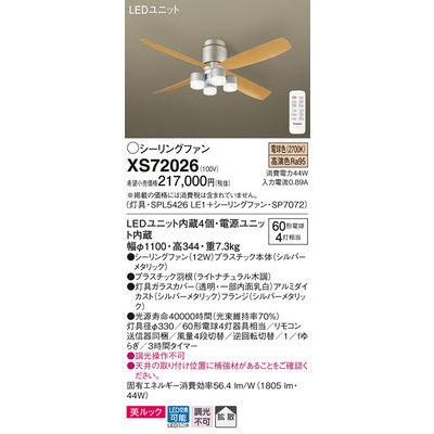 パナソニック シーリングファン XS72026