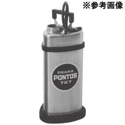 荏原製作所 ステンレス製水中ポンプ P7275.75【納期目安:04/05入荷予定】