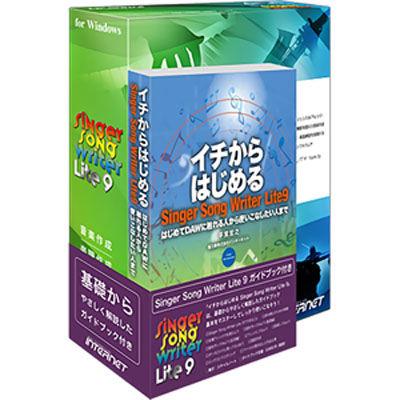 インターネット Singer Song Writer Lite 9 ガイドブック付き SSWLT90W-GB【メーカー注文品】