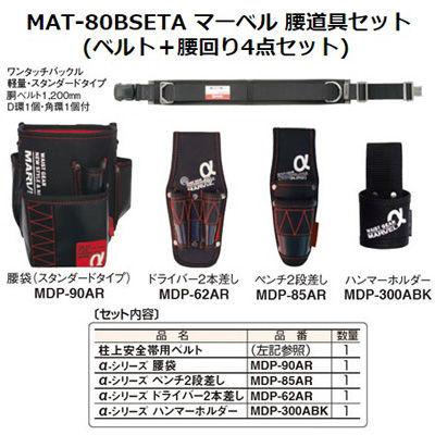 マーベル WAIST GEAR αシリーズセット MAT-80BSETA