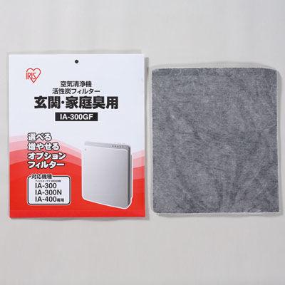 アイリスオーヤマ 空気清浄機活性炭フィルター玄関 授与 家庭臭用 IA-300GF 4905009561360 半額