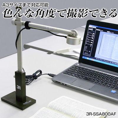 スリーアールソリューション 書画カメラ 3R-SSA800AF