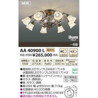 コイズミ イルムシャンデリア(~6畳) AA40900L