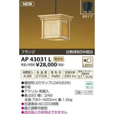 コイズミ LEDペンダント AP43031L