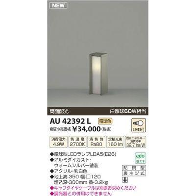 コイズミ LEDガーデンライト AU42392L