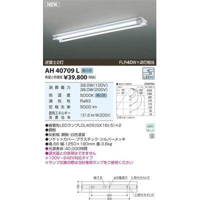 コイズミ LED直付器具 AH40709L
