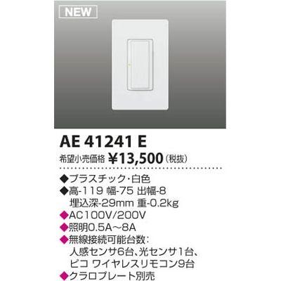 コイズミ リモコン受信機 AE41241E