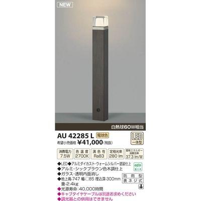 コイズミ LEDガーデンライト AU42285L