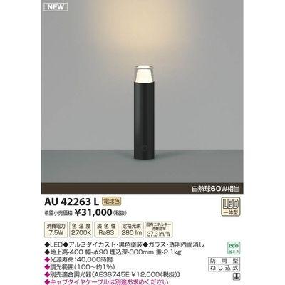 コイズミ LEDガーデンライト AU42263L