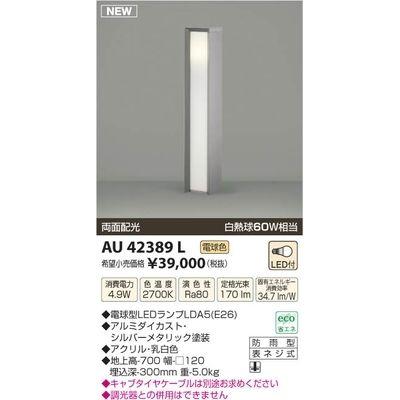 コイズミ LEDガーデンライト AU42389L