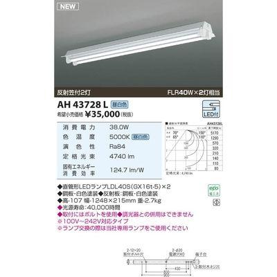 コイズミ LED直付器具 AH43728L