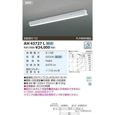 コイズミ LED直付器具 AH43727L