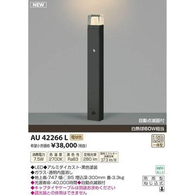 コイズミ LEDガーデンライト AU42266L
