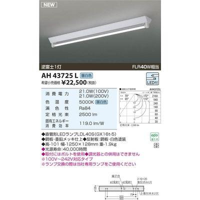 コイズミ LED直付器具 AH43725L
