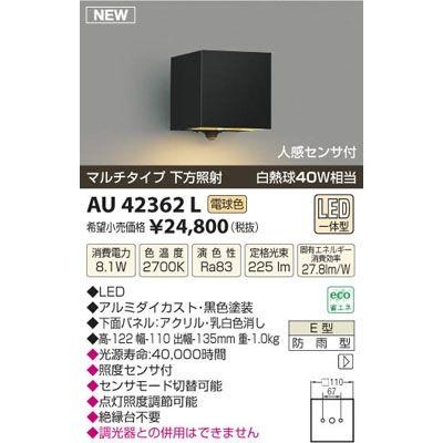 コイズミ LED防雨ブラケット AU42362L
