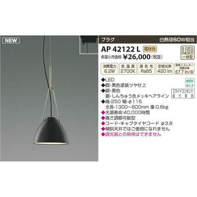 コイズミ LEDペンダント AP42122L