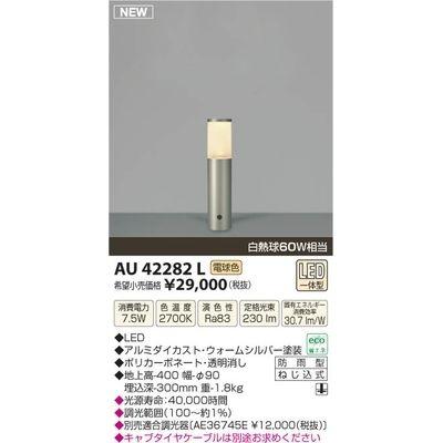 コイズミ LEDガーデンライト AU42282L