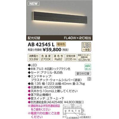 コイズミ LEDブラケット AB42545L