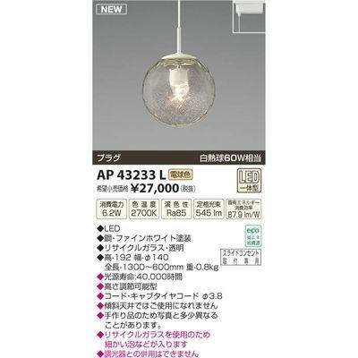 コイズミ LEDペンダント AP43233L