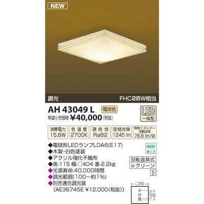 コイズミ 和風LEDシーリング AH43049L